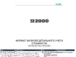 Парсер бинарных файлов ISKRATEL