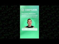 Ролик для инстаграм аккаунта Сбербанка