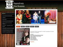 Наполнение сайта театра