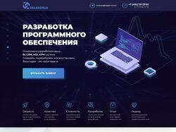 Landing page - Разработка ПО