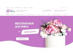 """Интернет-магазин """"Мир Цветов"""""""