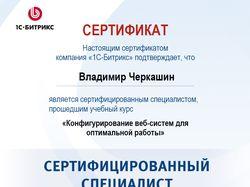Сертификат БИТРИКС - Конфигурирование