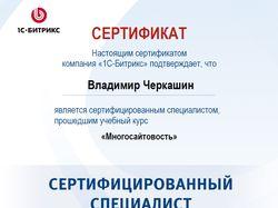 Сертификат БИТРИКС - Многосайтовость