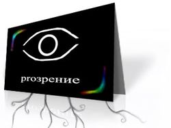 Логотип студии proзрение