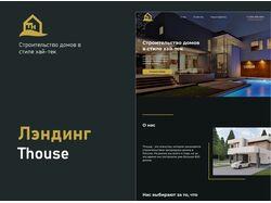 Дизайн сайта с услугами постройки домов