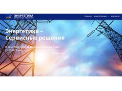 Сайт-визитка для компании в энерго-секторе
