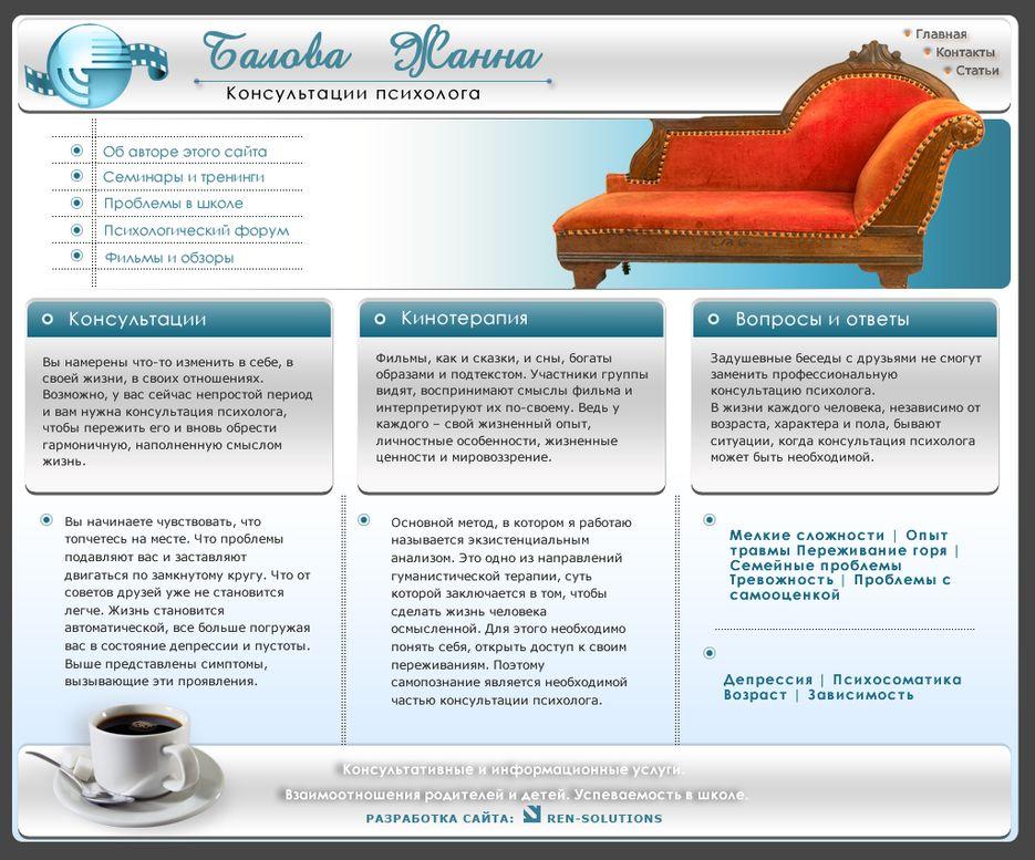 фриланс сайт для психологов