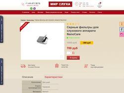 Карточка товара CMS NetCat