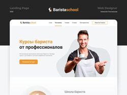 Barista School - Курсы баритса