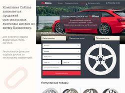 Дизайн интернет-магазина по продаже дисков