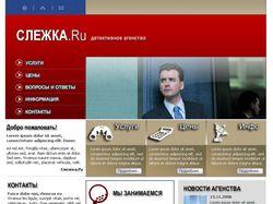 Дизайн для сыскного агентства