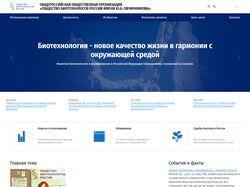 Общество Биотехнологов России им. Ю.А. Овчинникова