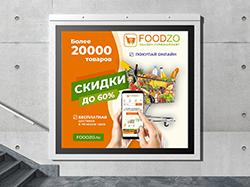 Наружный баннер 12х12м для рекламы гипермаркета