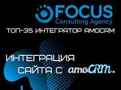 Интеграция сайта с amoCRM