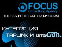 Интеграция Taplink и аmoCRM