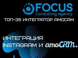 Интеграция instagram и amoCRM