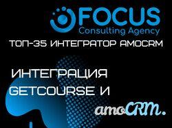 Интеграция GetCourse и amoCRM