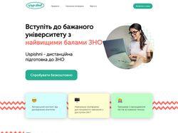 Вёрстка сайта образовательного проекта