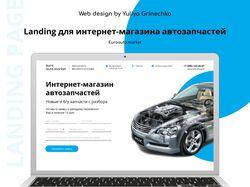 Дизайн и верстка лендинга по продаже автозапчастей