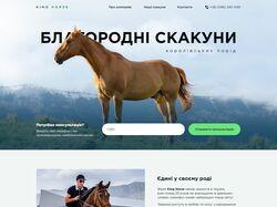 Сайт по продаже породистых лошадей