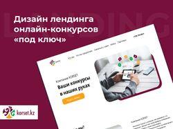 Дизайн лендинга онлайн-конкурсов «под ключ»