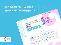 Дизайн ленда детских конкурсов онлайн