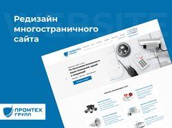 Редизайн многостраничного сайта