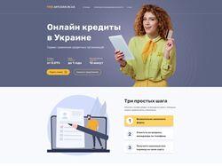 Лендинг для сервиса онлайн кредитов