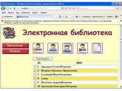 Информационная система: Библиотека
