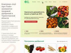 Разработка сайта для компании продающей удобрения