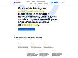 Дизайн сайта для школы по Айкидо