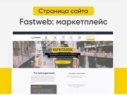 Дизайн страницы сайта по созданию маркетплейсов