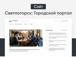 Новостной портал Светлогорска