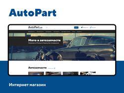 Дизайн интернет-магазина мото и автозапчастей