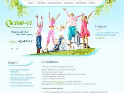 Компания «УНР-17»
