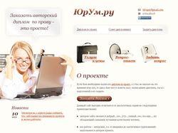 Авторские дипломы по праву