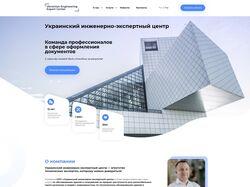 Украинский инженерно-экспертный центр