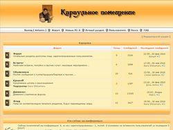 Караулка