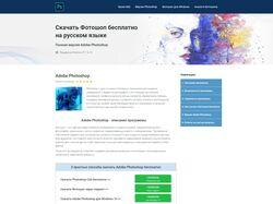 Адаптивная верстка сайта на тему Photoshop