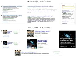 ipk.spektr.ru // Yandex Direct+Google Adwords