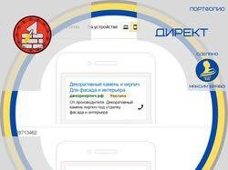 Яндекс Директ - настройка и ведение