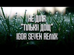"""Не Діля """"Тільки дощ"""" (Igor Seven RMX)"""