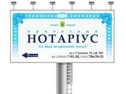 Частная нотариальная контора (борд Ильичевск City)