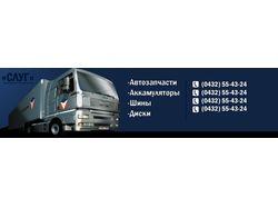Шапка для сайта о ремонте грузовых авто. № 2