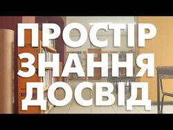 Школьный Промо-ролик