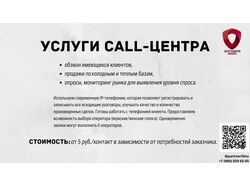 Услуги call-центра, обзвон