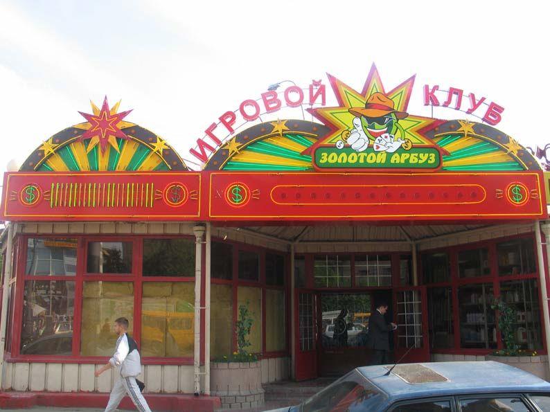 Казино золотой арбуз хозяин игровые автоматы скачать с нормальным управлением как в казино
