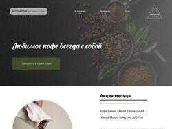 Сайт кофешопа