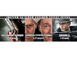 Серия баннеров для кинотеатра