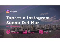 Таргет в IG для Sueno Del Mar
